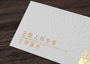 王默人&周安儀文學講座名片-台中名片設計推薦