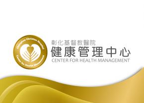 彰基健康管理中心-Logo設計推薦