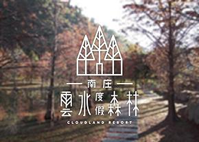 南庄雲水度假森林Logo設計-台中Logo設計公司推薦