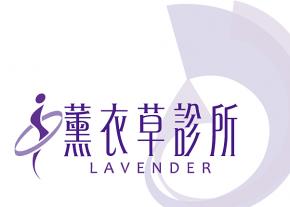 薰衣草診所Logo設計-台中Logo設計公司推薦