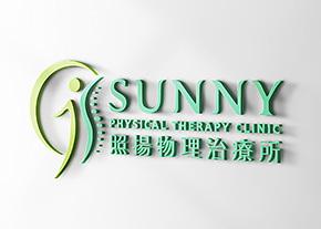 照揚物理治療所Logo設計-台中Logo設計公司推薦