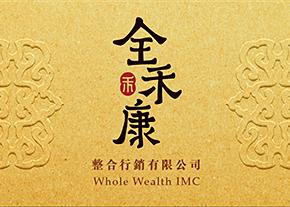 全禾康-Logo設計推薦