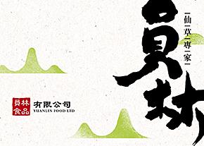 員林食品-Logo設計推薦