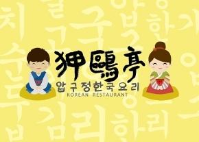狎鷗亭 韓式小吃