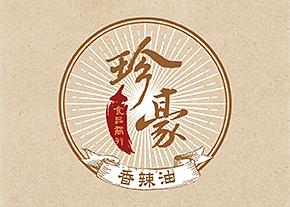 珍豪。夭壽香辣油商標設計-台中logo設計公司