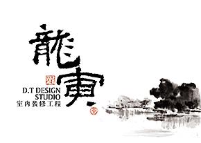 龍寅。室內裝修品牌形象設計-Logo設計推薦
