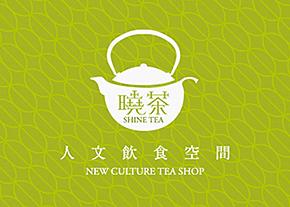 曉茶。人文飲食-Logo設計推薦