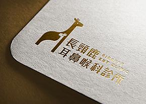 長頸鹿耳鼻喉科Logo設計-台中Logo設計推薦
