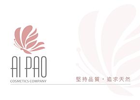 AI PAO 頂級保養品企業形象Logo設計-台中Logo設計