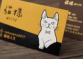 貓樣名片設計-台中名面設計推薦