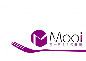 Mooi 五金主題餐廳-Logo設計推薦