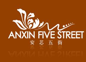 安芯五街-Logo設計推薦