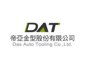 DAT模具生產品牌