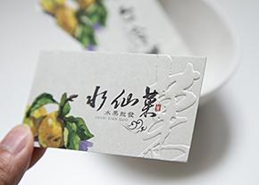 水仙菓名片設計-台中名片設計推薦