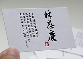 台灣璞緻名片設計-台中名片設計推薦