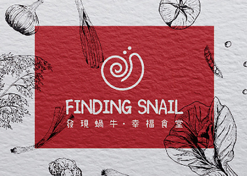 發現蝸牛-台中Logo設計公司推薦