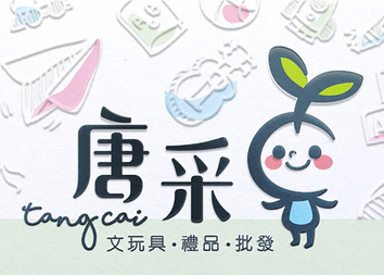 唐采文化事業Logo設計-台中Logo設計公司推薦