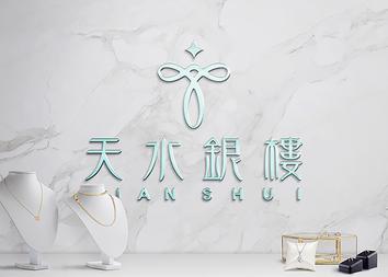 天水銀樓Logo設計-台中Logo設計公司推薦