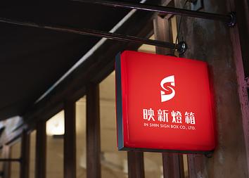 映新燈箱-Logo設計推薦