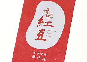 幸福紅豆高質感彩色名片-台中名片設計推薦