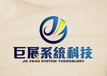 巨展系統科技-台中Logo設計公司推薦
