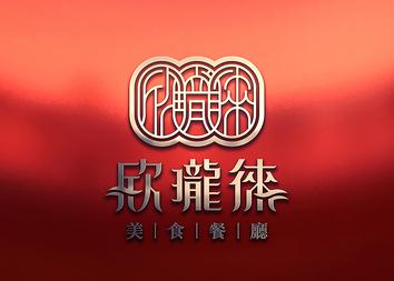 欣瓏徠美食餐廳Logo設計-台中Logo設計公司推薦
