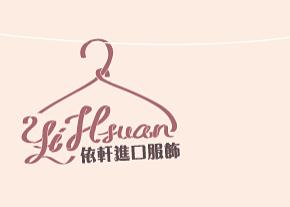 依軒進口服飾Logo設計-台中Logo設計公司推薦